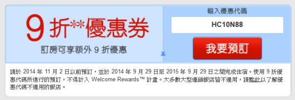 Hotels.com九折代碼